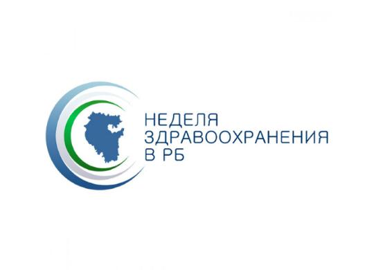 Неделя здравоохранения в Республике Башкортостан