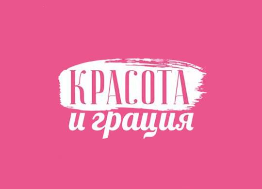 """XVIII Специализированная выставка косметики """"Красота и грация"""""""