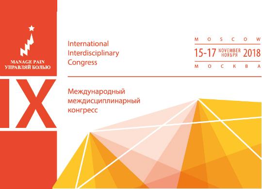9–ый Междисциплинарный Международный конгресс «Manage Pain»