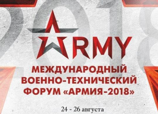 Международный Военно-Технический Форум «АРМИЯ 2018»