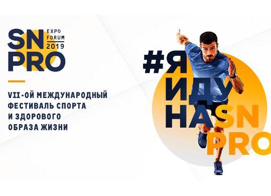 VII Международный фестиваль спорта и здорового образа жизни