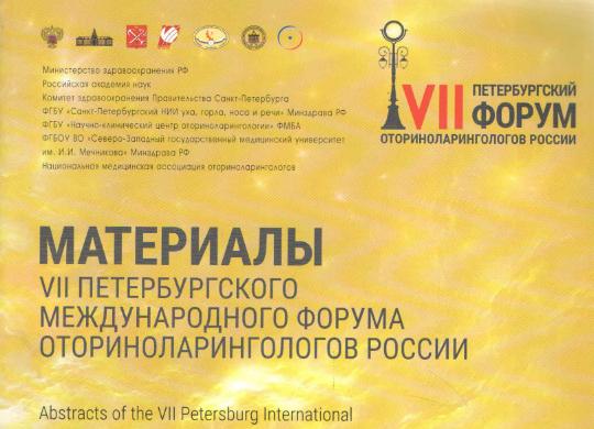 VII Петербургский Международный Форум Отоларингологов России