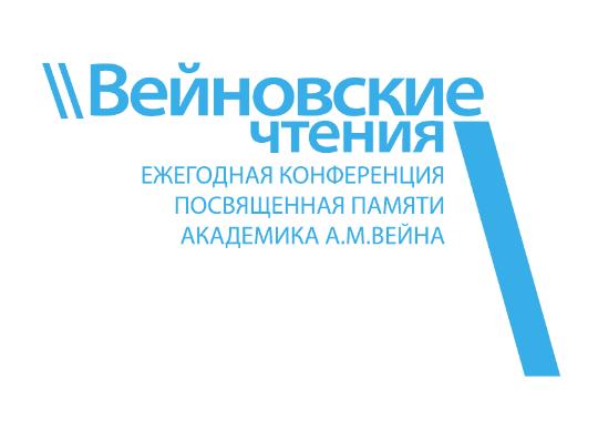 XV ежегодная конференция, посвященная памяти академика А.М. Вейна