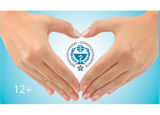 29 Международная выставка здравоохранения