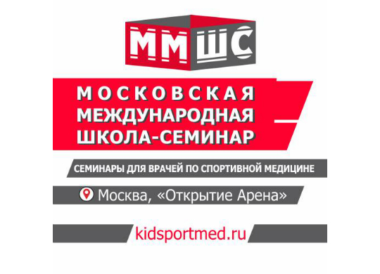 III Московский Международный Семинар