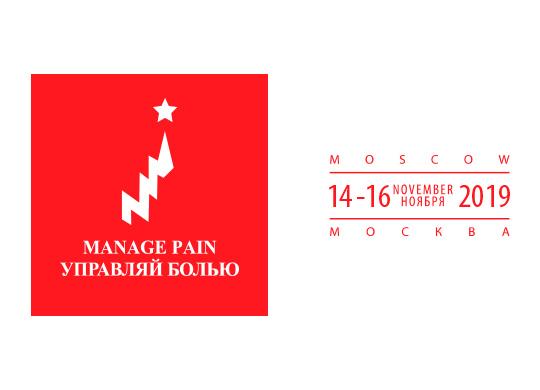 Manage Pain (Управляй болью!)