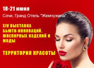 18-21 XIV Выставка БЬЮТИ-ИННОВАЦИЙ